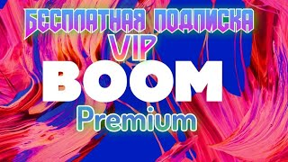 #BOOM #Vip #Premium(Бесплатная Безлимитная подписка на неограниченный срок)