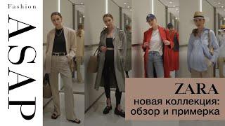ZARA новая коллекция весна лето обзор и примерка ASAP в Зара Украина