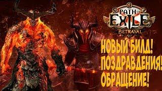 Path of Exile: СУПЕР DPS Тектонический удар. Поздравления и обращение!