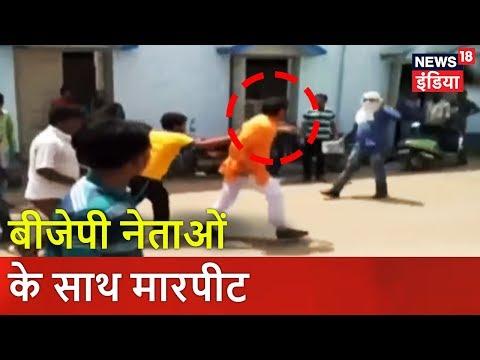 West Bengal: BJP नेताओं के साथ मारपीट | News18 India