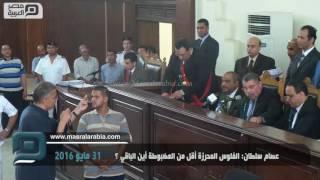 مصر العربية | عصام سلطان: الفلوس المحرزة أقل من المضبوطة أين الباقي ؟