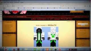 Обзор сервера Minecraft