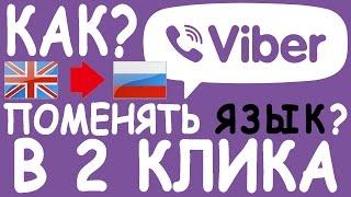? Как Изменить Язык в Вайбере на Компьютере — ? Viber на ПК на Английском? Поменять в 2 клика