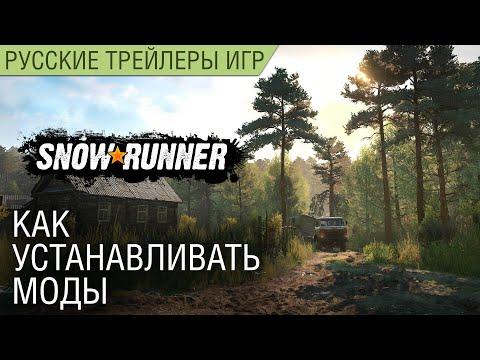 SnowRunner - Как установить моды на русском