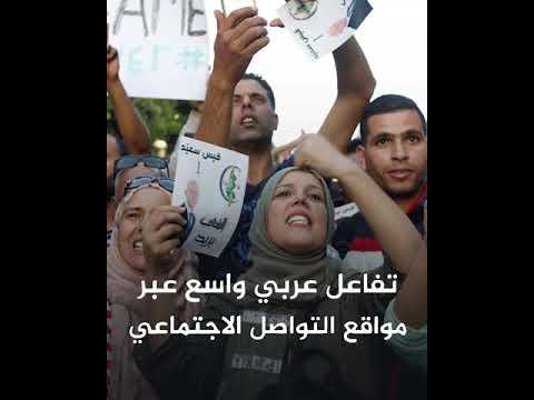 ???? فوز #قيس_سعّيد وحضور فلسطين في احتفالات التونسيين.. هل طوت البلاد صفحة الثورات المضادة؟  - نشر قبل 10 ساعة