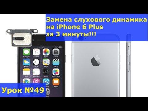 Замена слухового динамика на IPhone 6 Plus, разборка, ремонт айфона 6 плюс