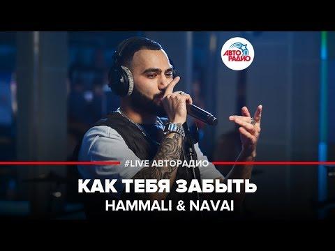 HammAli & Navai - Как Тебя Забыть (LIVE @ Авторадио)