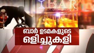BAR scam case enquiry against K M MANI in crisis | Open Forum 11/01/16