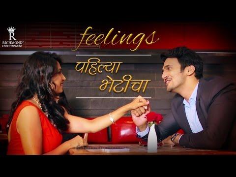 Pahilya Bheticha (पहिल्या भेटीचा) | Prajakta Mali | Bhushan Pradhan | Swapnil Bandodkar | Feelings