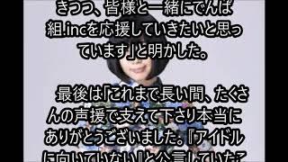 アイドルグループ・でんぱ組.incの夢眠ねむが13日、自身のツイッターを...