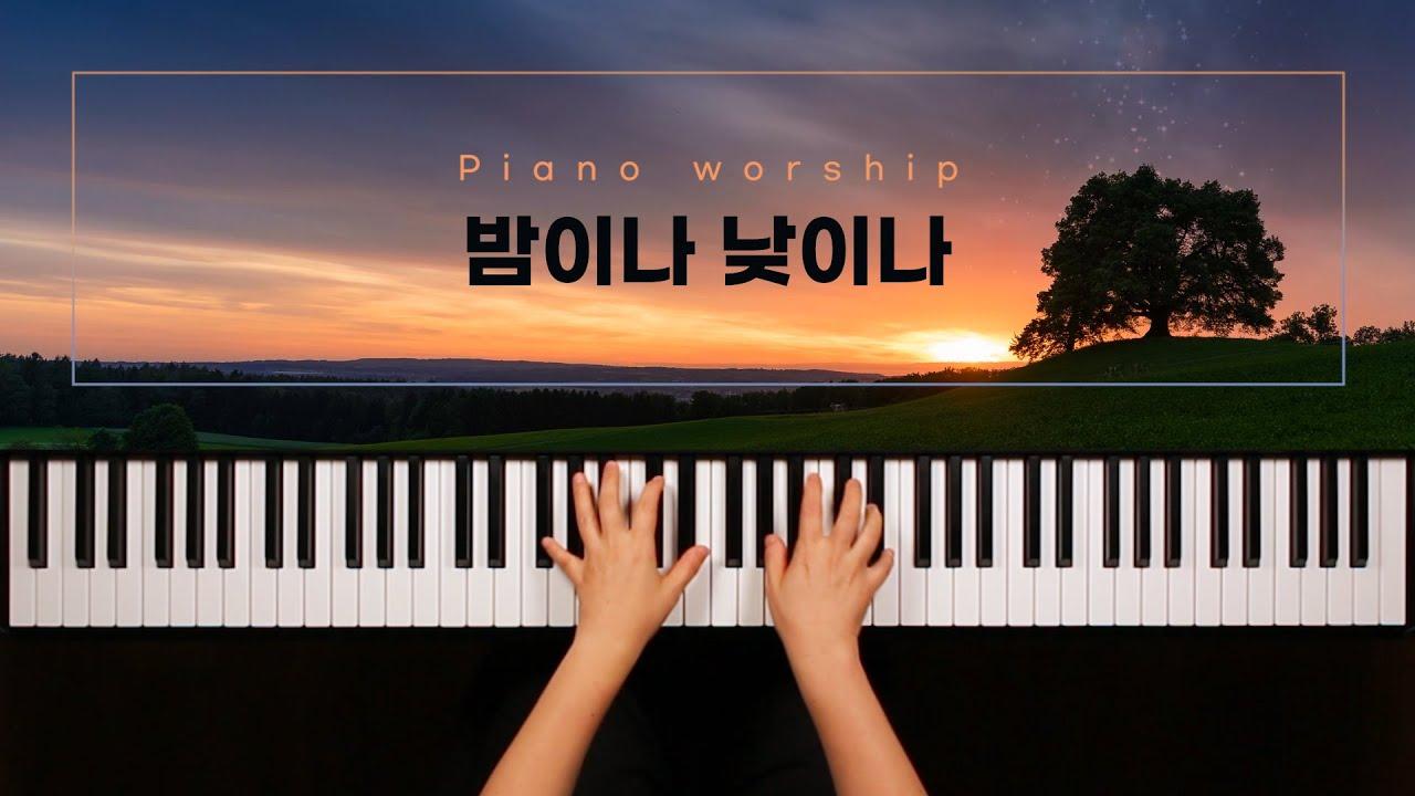 [피아노워십BGM] 밤이나 낮이나 (Day and Night) - 신현주