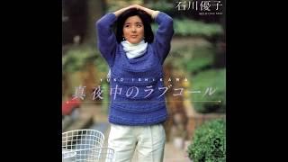 石川優子 - 真夜中のラブコール