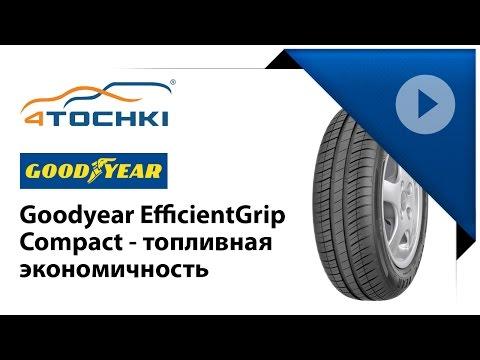 Goodyear EfficientGrip Compact - топливная экономичность
