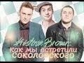 Как мы встретили Александра Соколовского Концерт группы Интонация mp3