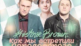 ❤Как мы встретили Александра Соколовского.Концерт группы Интонация❤