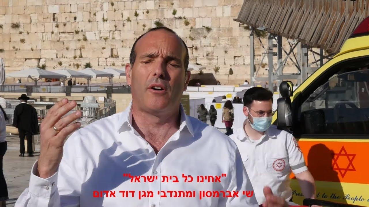 אחינו כל בית ישראל - שי אברמסון ומתנדבי מגן דוד אדום   Acheynu - Shai Abramson & MDA Volunteers