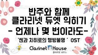클라리넷 듀엣 악보/언제나 몇 번이라도 (센과 치히로의 행방불명 OST)반주(MR)&클라리넷 악보