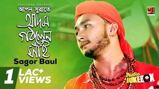 Apon Surute Adom Gothlen Shai | Sagor Baul | Full Album | Audio Jukebox
