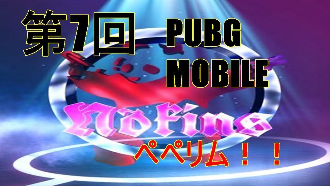 【PUBG MOBILE】第7回ペペリム実況!!※音量注意【概要欄必読】