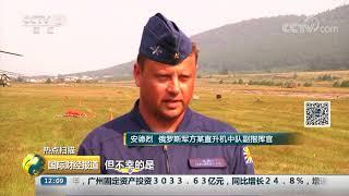 [国际财经报道]热点扫描 俄罗斯西伯利亚森林大火持续 烟尘飘到美国和加拿大| CCTV财经