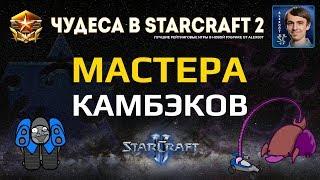 Чудеса в StarCraft II Ep.8 - Мастера Камбэков - Лучшие игры с Alex007