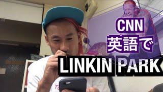 リンキン・パーク (Linkin Park) チェスター死去、自殺か【英語でNEWSを読む】