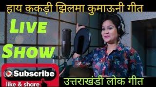 Sangeeta Dhoundiyal Live Show hay kakdi jhilma uttrakhandi song kumauni song