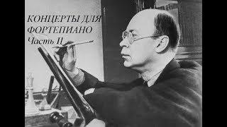 Скачать Прокофьев концерты для фортепиано 3 5