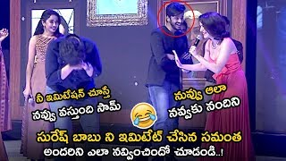 See How Samantha Making Hilarious Fun With Nandini Reddy || Oh Baby Pre Release Event || TETV