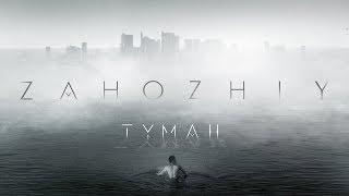 Zahozhiy - Туман