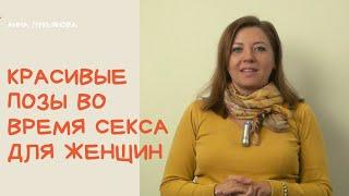 Нужно ли во время секса выгибать спинку и тянуть ножку / Анна Лукьянова