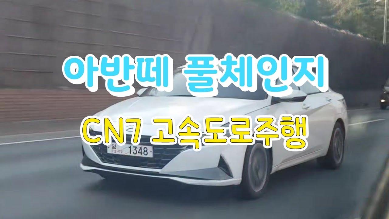 아반떼 풀체인지 CN7 고속도로 주행모습 방금찍은 영상 공개 Hyundai Elantra Full change video