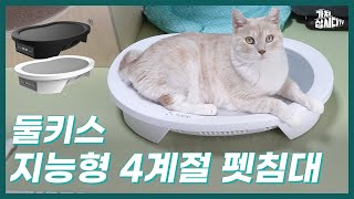 [다산] 둘키스 지능형 4계절 펫침대_가치삽시다TV