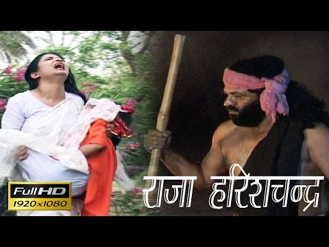 राजा हरिश्चन्द्र भाग 3 !! Raja Harishchandra Part 3 !! Swami Adhar Chaitanya !! Hindi Kissa