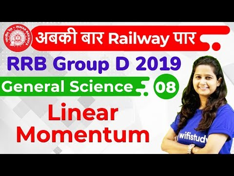 12:00 PM - RRB Group D 2019 | GS By Shipra Ma'am | Linear Momentum
