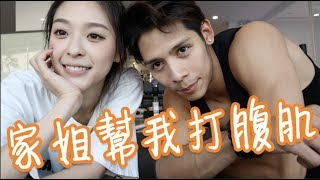 【微辣家姐 X Roberto】家姐幫我打腹肌|Gym with Puinam and Roberto