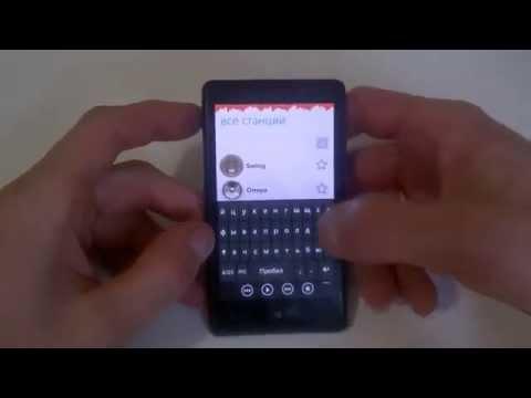 Лучшее онлайн радио для Windows Phone!