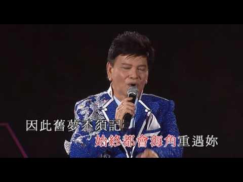 鄭錦昌 - 舊夢不須記 (鄭錦昌金曲輝煌半世紀經典演唱會)