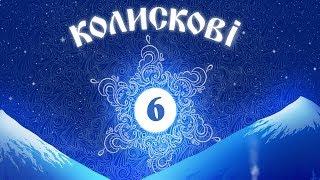 Zlata Ognevich - Колискова №6 (ZZ-Tale: Ukrainian Lullabies)