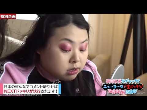 渡辺直美の最新メイク動画 NYで公開!