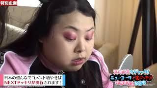 渡辺直美の最新メイク動画 NYで公開! 渡辺直美 動画 7