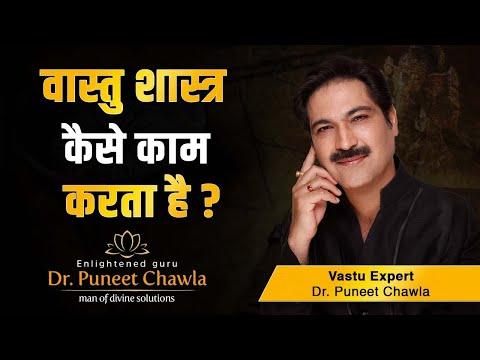 Vastu Shastra | Vastu Tips an Over View by Dr Puneet Chawla