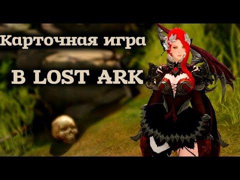 Lost Ark - Гайд по Карточной игре