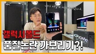 갤럭시 폴드(Glalxy Fold) 과연 세계최초 삼성 폴더블폰은?