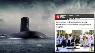 Австралия включается в гонку вооружений: 12 новейших подводных лодок