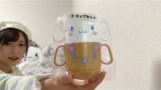 シナモンくじ第一弾の後半.