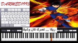 تعليم عزف شارة شعلة ريكا بالبيانو مع الكلمات   cho3lato Rica piano