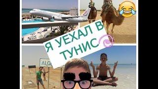Путешествие в Тунис:Я чуть не упал...(ПрИвЕт!!!!!Свами безумный негр ой блин безумный егр.И наконец то вышло новое видео!!!!!ПОнраавилось?И кстате..., 2016-09-02T18:51:59.000Z)