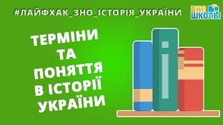 Лайфхак_ЗНО_Історія України. Терміни та поняття в історії України.