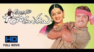 Allari Ramudu | Telugu Full Movie 2002 |Jr N. T. R  | Gajala | Arthi Agarwal | ETV Cinema
